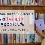 12万部突破!『私は私のままで生きることにした』著者、キム・スヒョンさんインタビュー<前編>