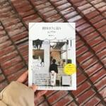 ゴールデンウィークの旅行前に!「韓国カフェ巡り in ソウル」