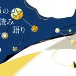 「yujiの星読み語り」出版記念インタビュー<br>予約のとれない超人気ヒーラーyujiさんに「星座別2020年の運勢」を聞く!</br>