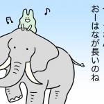 Report.35 ゾウさん