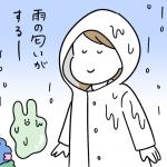 Report.43 雨の匂いの理由