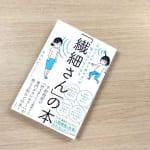 『「気がつきすぎて疲れる」が驚くほどなくなる  「繊細さん」の本』