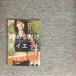 #15【姿勢改善コアトレーナー 村田友美子先生】膣トレーニングについてのはなし