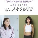 #13【姿勢改善コアトレーナー 村田友美子先生】友美子先生の日常生活やメンタルケアのはなし