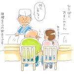 ひろぽとお寿司屋さん