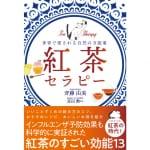 """インフルエンザ予防に""""紅茶""""が効く!?<br> 世界で愛される自然の万能薬「紅茶セラピー」"""