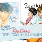 彗星の如く現れた、沼落ち必至!の『2gether』タイBL小説の翻訳版が発売&コミカライズも決定!