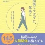 """日韓累計145万部の大ヒット『私は私のままで生きることにした』著者最新作! 『頑張りすぎずに、気楽に』が、あなたの""""人間関係""""をグッと楽にする!"""
