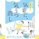 人気漢方家が教えるストレス処方箋 『気楽に、気うつ消し』で、人間関係も仕事もラクになる!