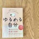 #34【nanadecorディレクター 神田恵実さん】睡眠前の過ごし方とナイトアイテムについてのはなし