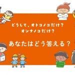 """あなたは答えられる?「子どもの多様性」にまつわる""""素朴な疑問""""とは?"""