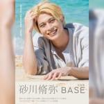 砂川脩弥ファースト写真集『BASE』発売記念イベントを開催しました!