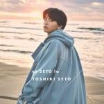 瀬戸利樹2nd写真集『et SETO la』発売記念オンラインイベントを開催しました!