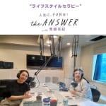 #40【ファッションライター 高橋志津奈さん】志津奈さんのお仕事についてのはなし