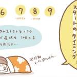 【5/3~5/9のテーマ】お豆のチカラ