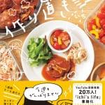 【電子書籍】頑張らなくてもおいしいレシピ