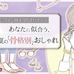 """""""オンライン映え""""間違いナシ! あなたに似合う、夏の「骨格別」おしゃれ(第3回)"""