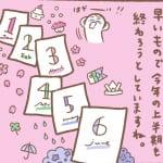 【6/28~7/4のテーマ】ケガレをキヨメル。