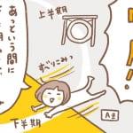 【7/5~7/11のテーマ】没頭モード発動!