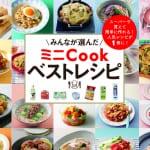 スーパーで買えて簡単に作れる!『みんなが選んだ ミニCookベストレシピ』