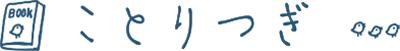 logo_Kotoritsugi