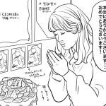 【日本〇〇ブス図鑑】2次元科/信仰型ブス