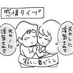 【立ち読み】あなたはどのタイプ?恋愛が始まる3つのパターンと各メリット&デメリット!