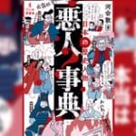 """『麒麟がくる』で話題の明智光秀は、本当はいい人だった? 「日本の歴史人物 悪人事典」で""""歴史の秘密""""が見えてくる!"""